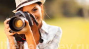 Как сделать хорошую фотографию?