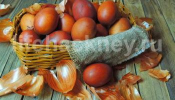 Способы покраски яиц в луковой шелухе