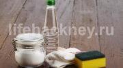 Делаем все моющие и чистящие средства сами