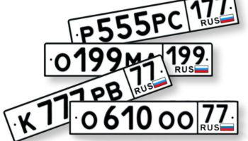 """Россияне смогут покупать """"красивые"""" номера через портал госуслуг"""